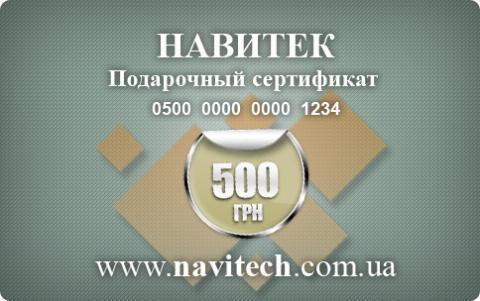 Сертификат 500 грн